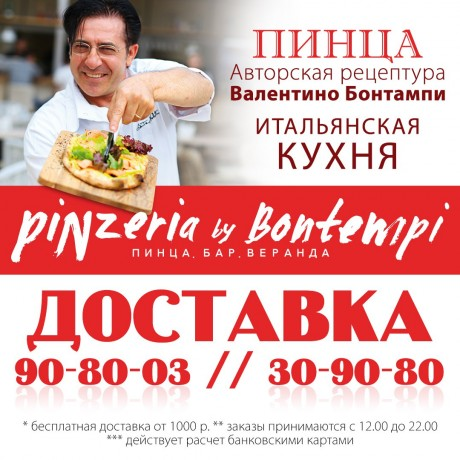 Доставка от Pinzeria by Bontempi!